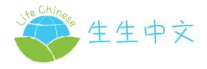 Life Chinese 生生中文